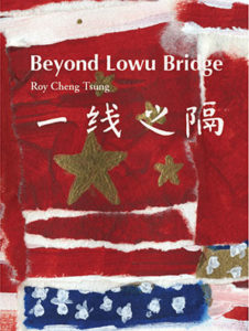 Beyond Lowu Bridge cover